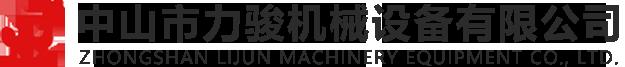中山市力骏机械设备有限公司