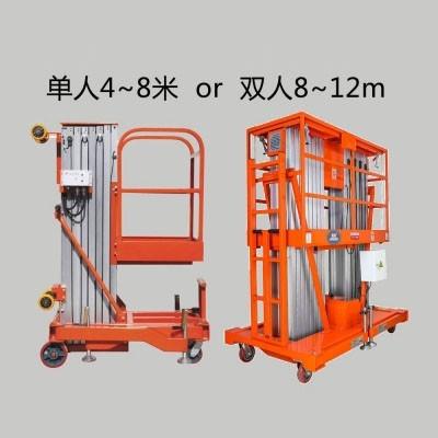 单柱铝合金移动式升降机
